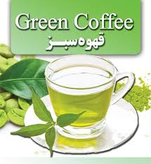 خرید اینترنتی دانه قهوه سبز